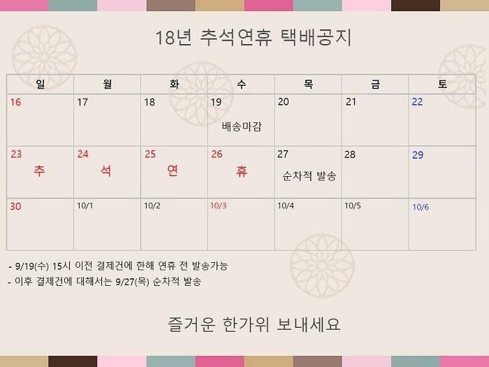 2018년 추석 연휴 택배 마감 공지