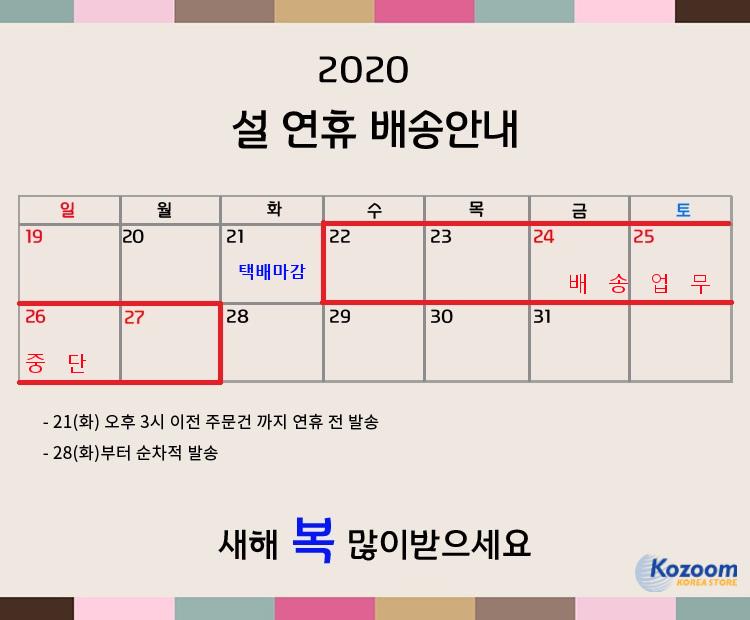 2020 설연휴 배송공지